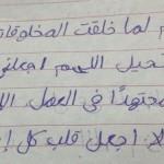 رسائل المدرسة13