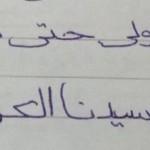 رسائل المدرسة145
