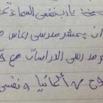 رسائل المدرسة155