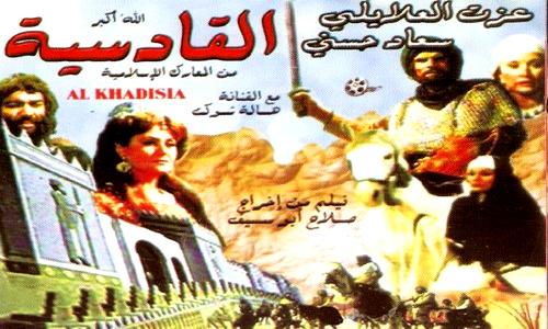 فيلم القادسية