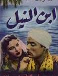 ابن النيل 1951