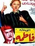 الاستاذة فاطمة 1952