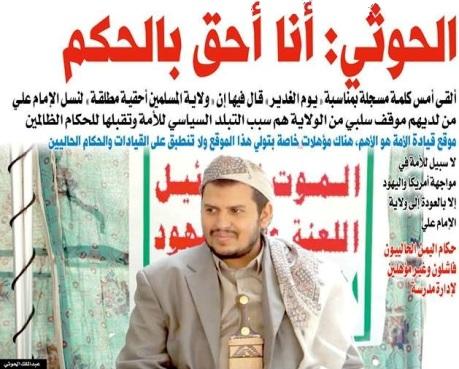 الحوثى
