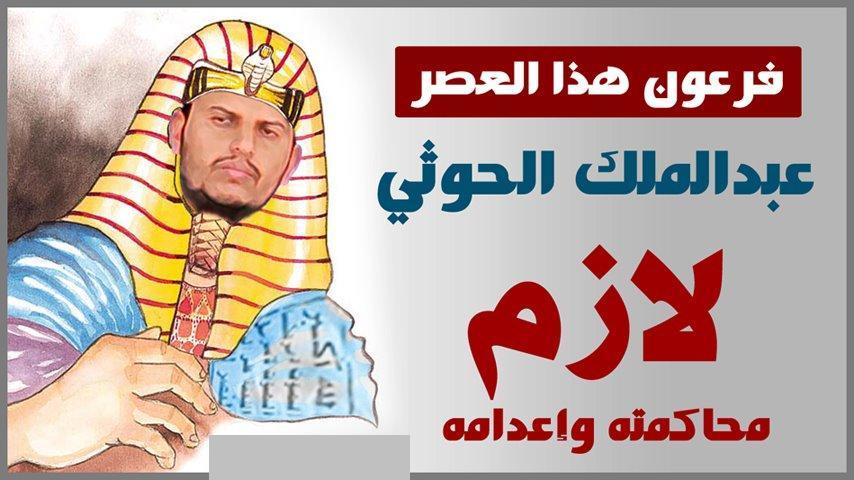الحوثى23