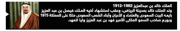 الملك خالد بن عبد العزيز