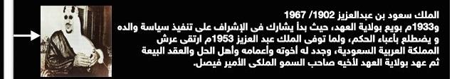 الملك سعود بن عبد العزيز