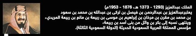 الملك عبد العزيز بن آل سعود