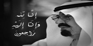 بالفيديو والصور.. وصية الملك عبد الله للأمراء وكبار المسؤولين