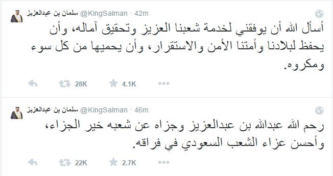 سلمان تويتر