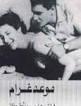 موعد غرام 1956
