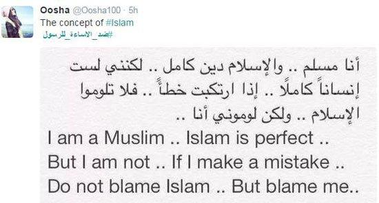 هاشتاج الاسلام
