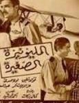 1948 المليونيرة الصغيرة