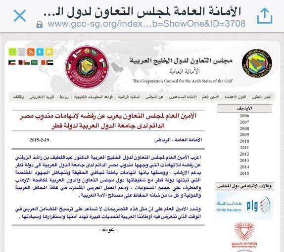 التعاون الخليجى