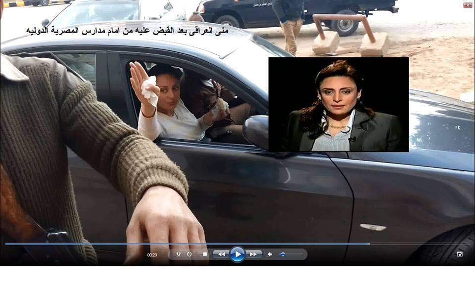 القبض على منى عراقى
