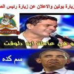 بعد زيارة بوتين لمصر