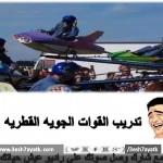 تدريبات القوات الجوية القطرية