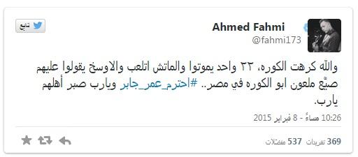 تويتة احمد فهمى