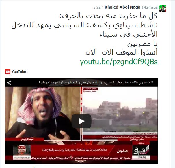 خالد ابو النجا