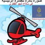 سلاح الجو القطرى