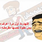 أطرف 10 كوميكس عن الجو وبوتين ودباديب الـ Valentine .. جبارين .. المصريين !!