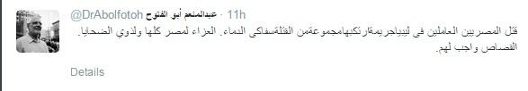عبد المنعم ابو الفتوح