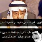 قطر تستدعى سفيرها من القاهرة