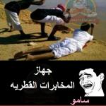 مخابرات قطرية