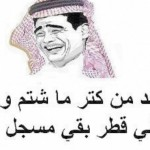 مسجل قطر