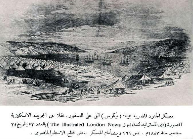 معسكر الجنود المصريين بميناء البوسفور