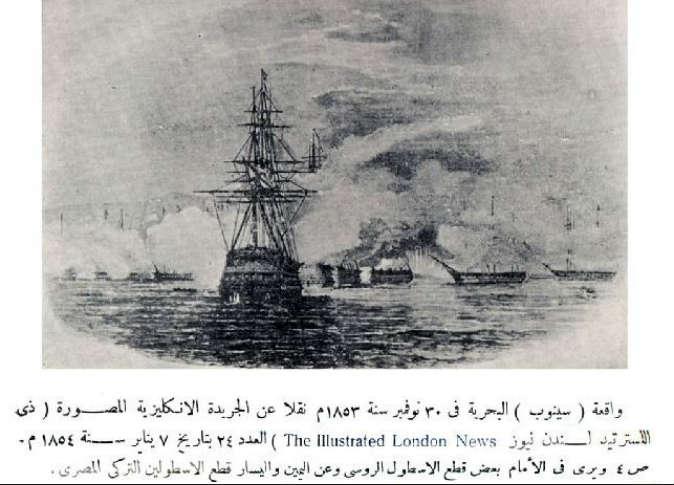 موقعة سينوب البحرية