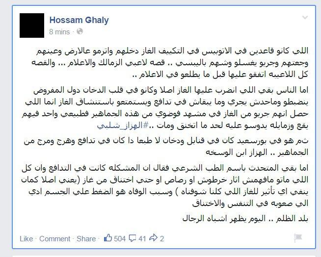 حسام غالى