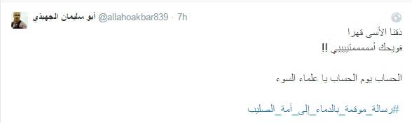 تويتة قاتل المصريين فى ليبيا