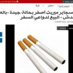 كوميكس السجائر