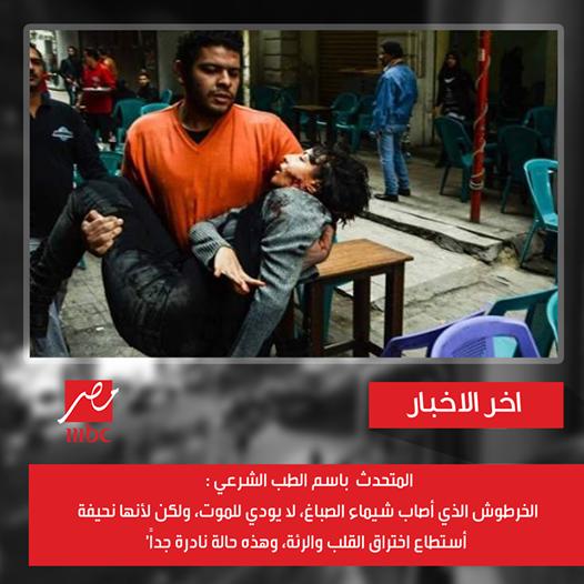 الطب الشرعى عن مقتل شيماء الصباغ