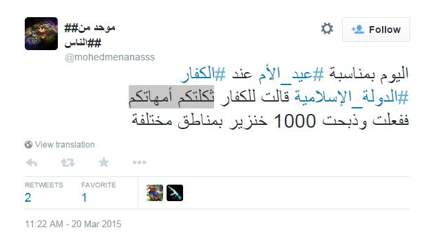 تويتة داعش عن عيد الأم