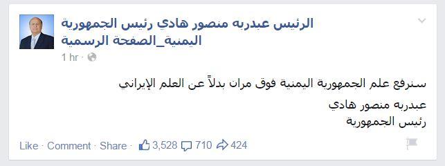تويتة منصور هادى