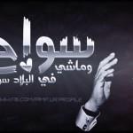 صور-كفرات-عبدالحليم-حافظ2