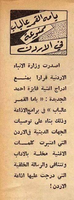 ممنوع فى الأردن