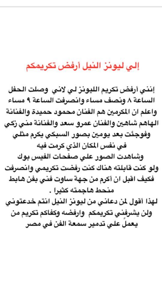 بيان محمد صبحى