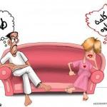 يوميات زوجة مفروسة وزوج مطحون