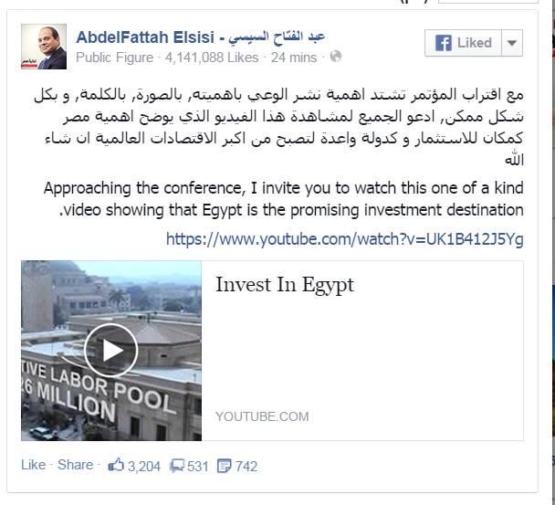 صفحة عبد الفتاح السيسى