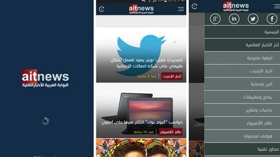 تطبيق البوابة العربية للأخبار التقنية