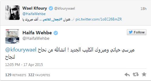 تويتة وائل كفورى