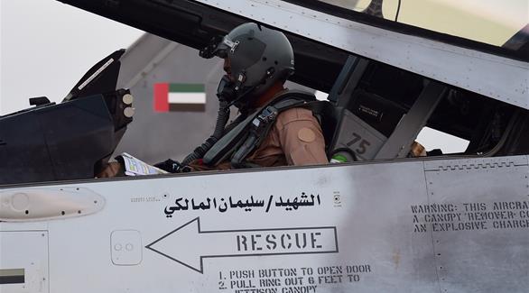 غارة اماراتية باسم الشهيد المالكى