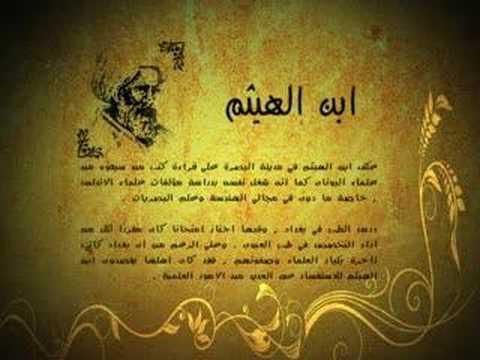 بن الهيثم