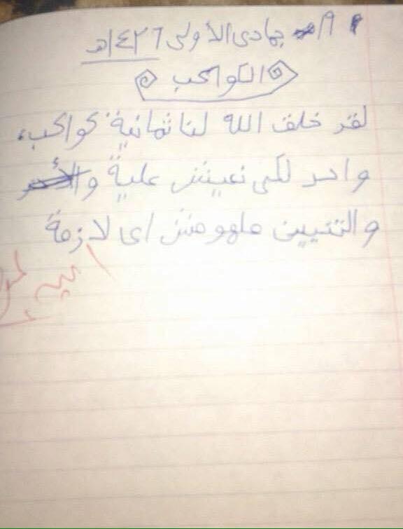 ابداعات طفل مصرى