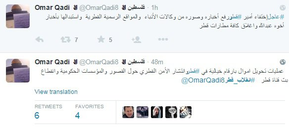 انقلاب قطر