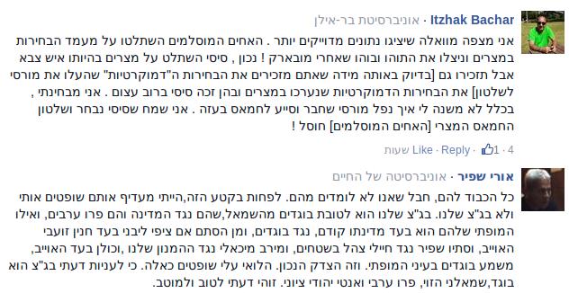 تعليقات اسرائيل