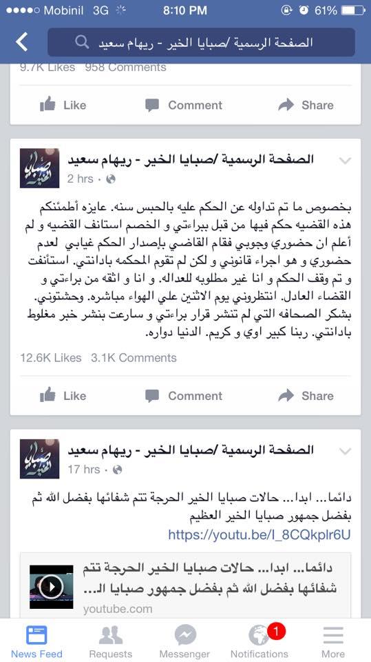 ريهام تويت
