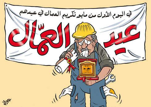 عيد-العمال